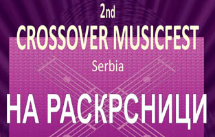 """""""2nd Crossover Music fest""""  - На раскрсници"""